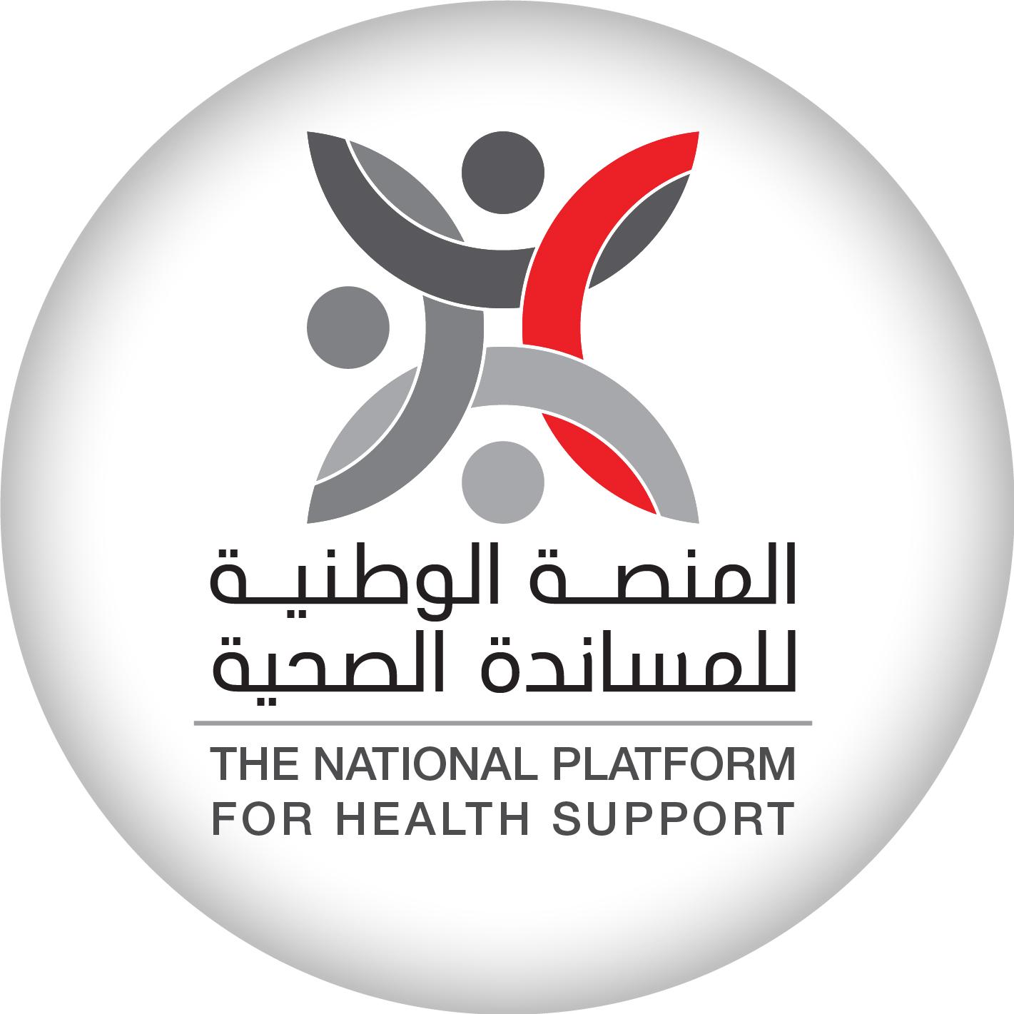 المنصة الوطنية للمساندة الصحية